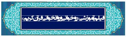 روخوانی و روانخوانی قرآن