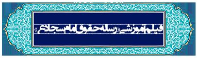 رساله حقوق امام سجاد ع
