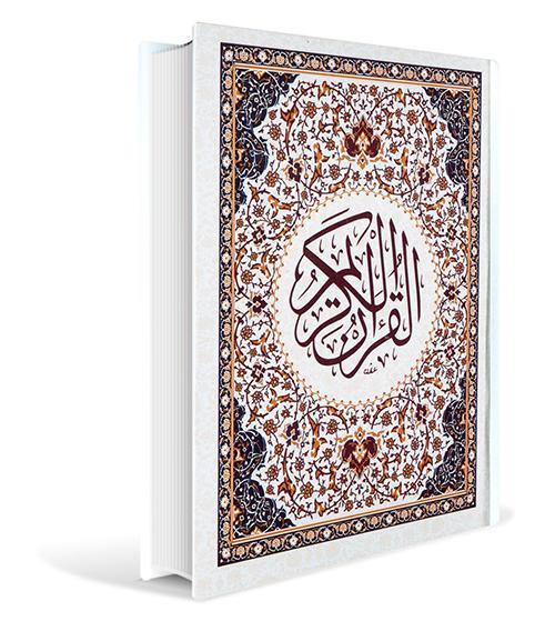 تجزیه و ترکیب قرآن