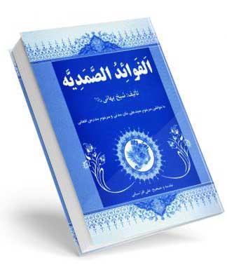 جلد کتاب صمدیه