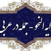 جمله در عربی